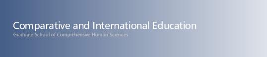 比較・国際教育学