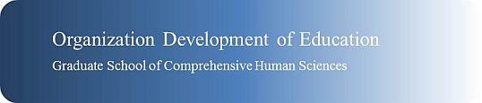 教育組織開発論