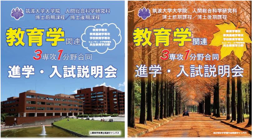 大学 大学院 入試 筑波